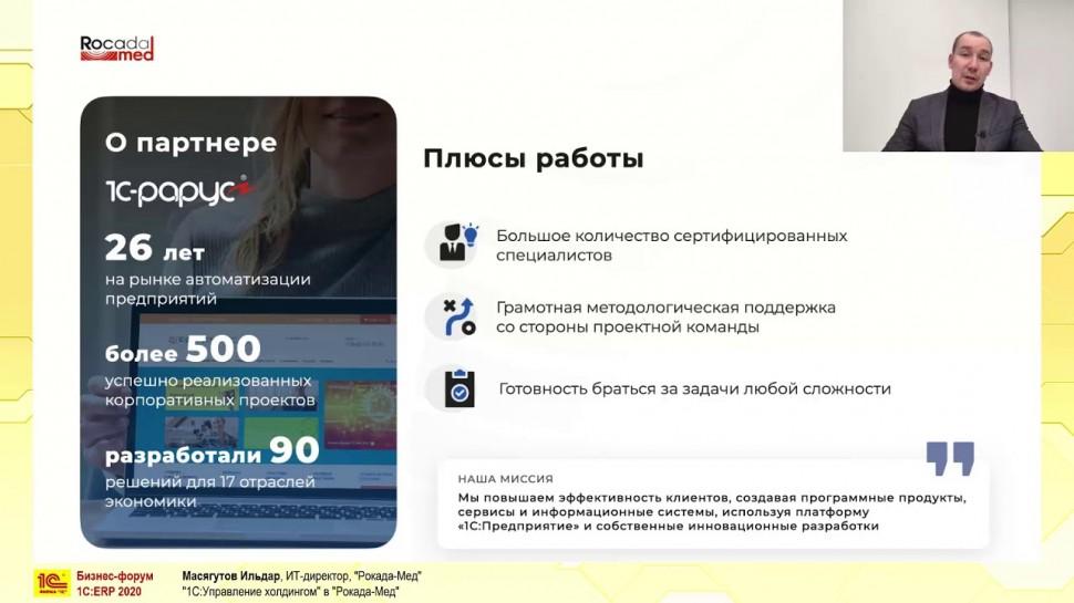 1С-Рарус: 1С:Управление холдингом в Рокада-Мед - видео