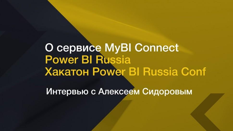 IQBI: О сервисе MyBI Connect // Power BI Russia // Хакатон Power BI Russia Conf - видео