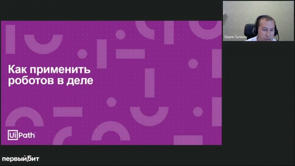 Первый БИТ: Что делают роботы (RPA) в «Фарме» — обзор кейсов на платформе UiPath, Вадим Тычкин - вид