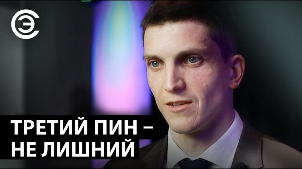 soel.ru: Третий пин - не лишний. Иван Ларионов, ТРЕТИЙ ПИН - видео