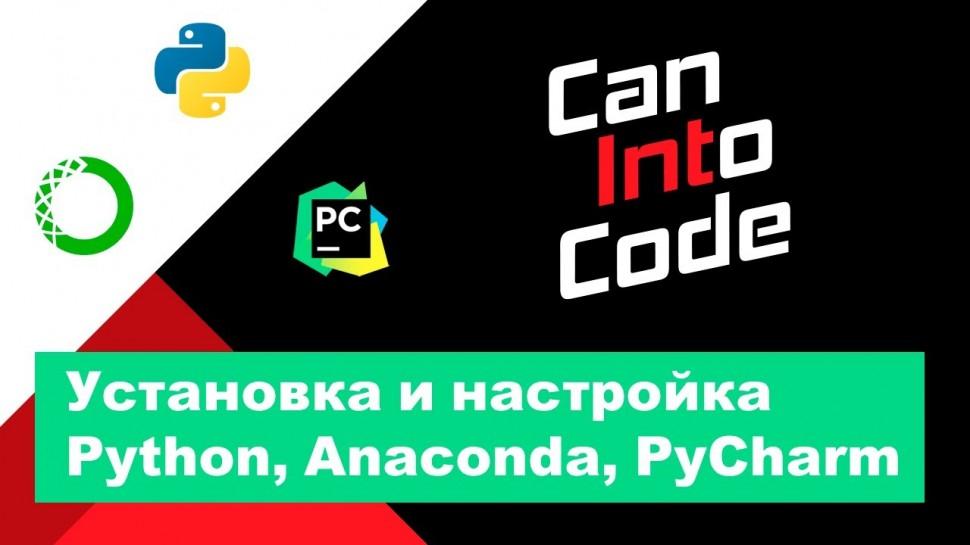 Python: Начало работы с Python: Установка и настройка программ для работы с Python (Anaconda, PyChar