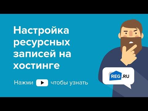 REG.RU: Настройка ресурсных записей на хостинге - видео