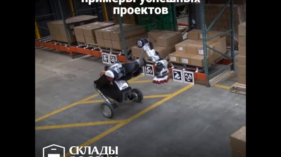 SkladcomTV: 14-я конференция «Будущее современного склада» I www.skladyrussia.ru