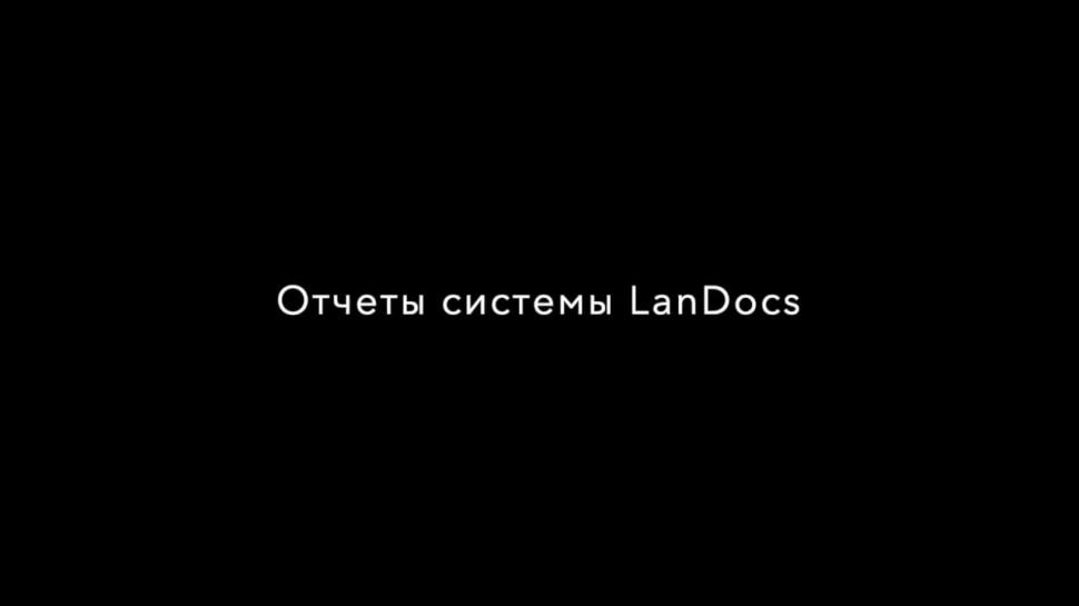 LanDocs LANIT: Отчеты системы LanDocs