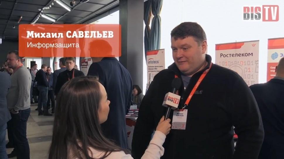 Информзащита: Видеорепортаж по итогам Уральского Форума