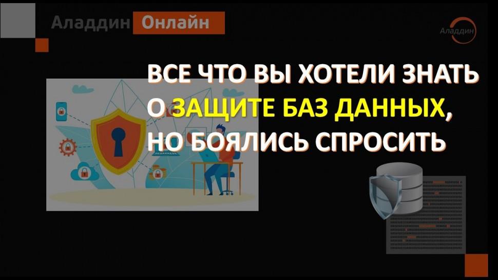 "Аладдин Р.Д.: Вебинар ""Крипто БД – пошаговое руководство"""