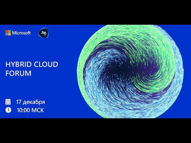 Microsoft HYBRID Cloud Forum: выступление экспертов Jet Security Team