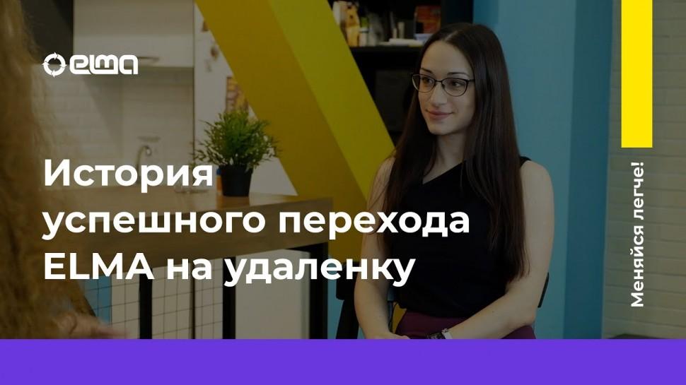 ELMA: Проект «Меняйся легче!»    Наталья Самойлова и Ольга Михеева - видео