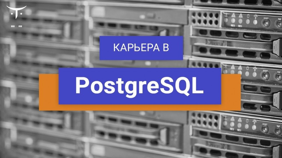 PHP: Вебинар Карьера для «PostgreSQL» - видео