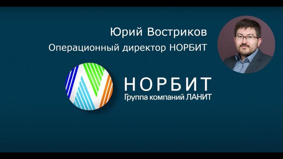 НОРБИТ: С Днём рождения, НОРБИТ! Интервью с операционным директором Юрием Востриковым. - видео