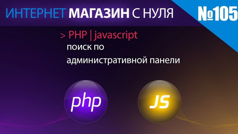 PHP: Интернет магазин с нуля на php Выпуск №105 php | js | поиск по административной панели - видео