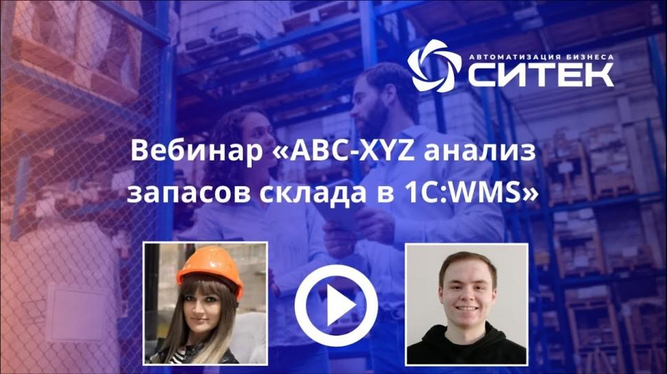 АВС -XYZ анализ товарного запаса в 1С:WMS