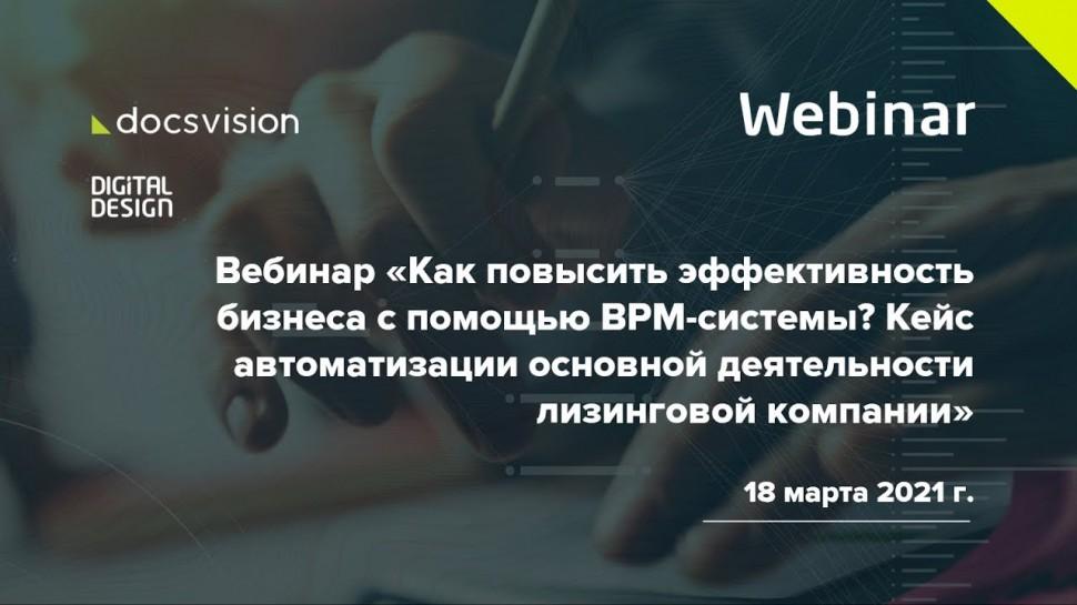 Digital Design: Вебинар «Как повысить эффективность бизнеса с помощью BPM-системы на примере лизинго