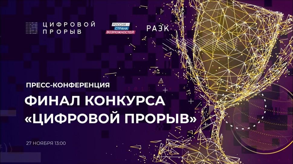 """Цифровой прорыв: Пресс-конференция. Финал конкурса """"Цифровой прорыв 2020"""". ТАСС - видео"""
