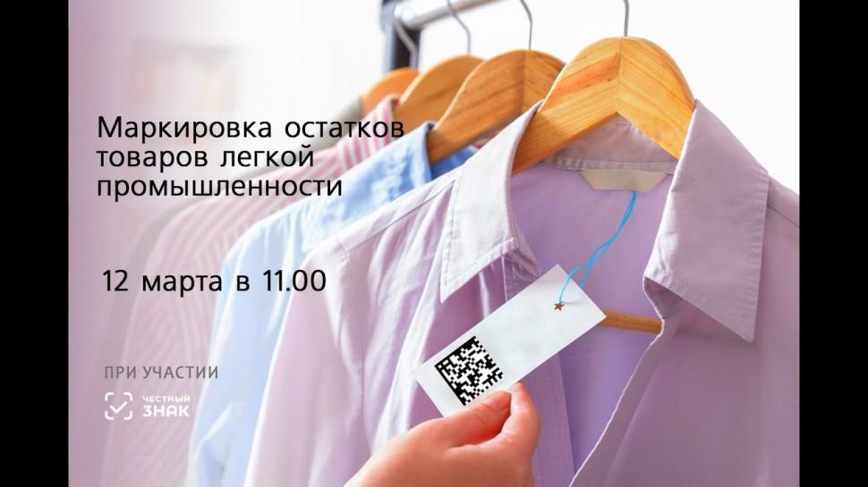 ШТРИХ-М: вебинар 12 марта Маркировка остатков товаров легкой промышленности