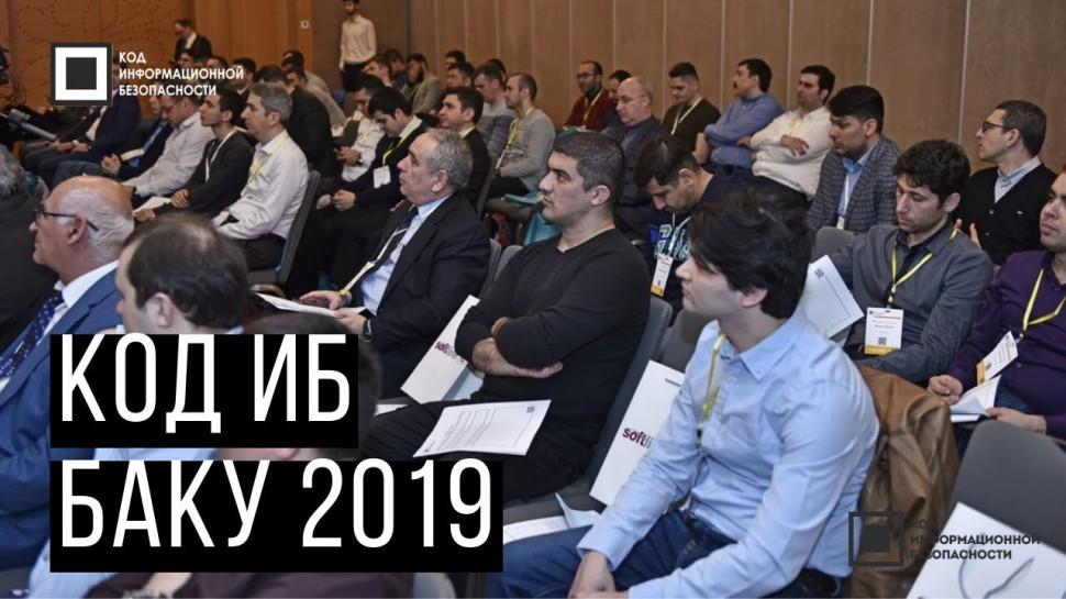 Экспо-Линк: Код ИБ 2019   Баку - видео