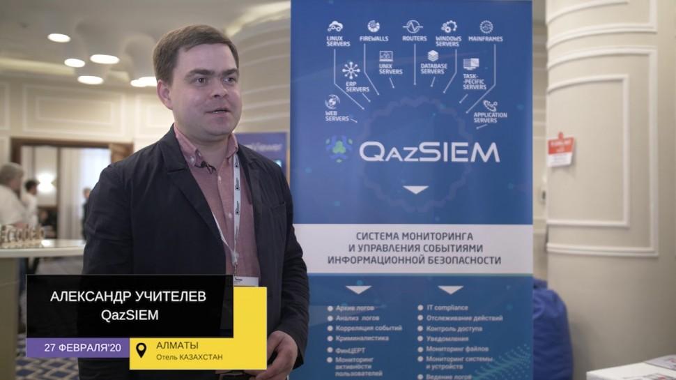 Экспо-Линк: Александр Учителев о Код ИБ 2020 | Алматы - видео