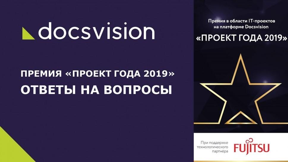 Docsvision: Премия Docsvision «ПРОЕКТ ГОДА 2019» - ответы на вопросы