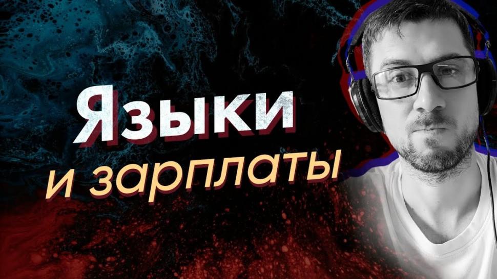 Самый оплачиваемый язык программирования в Москве: какой язык учить? - видео