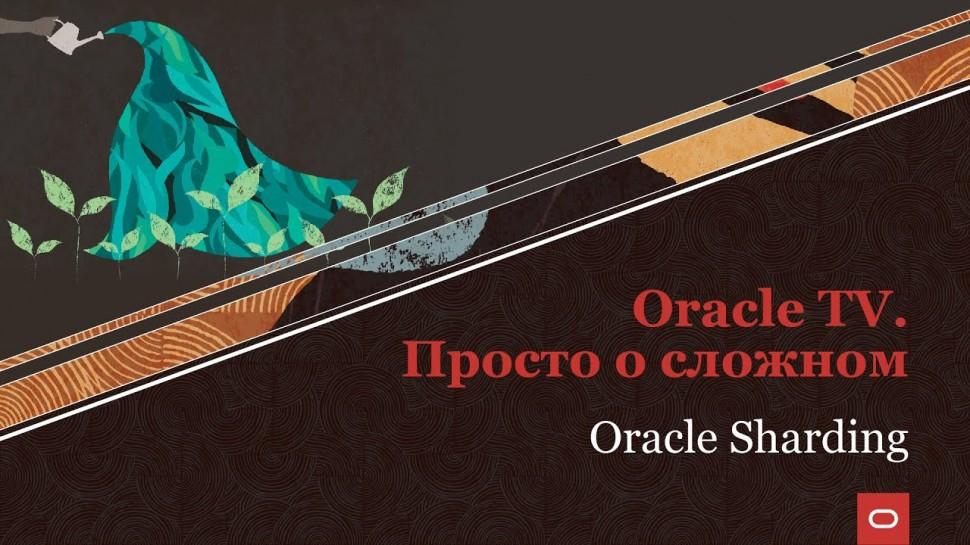 Oracle Russia and CIS: просто о сложном. Oracle Sharding