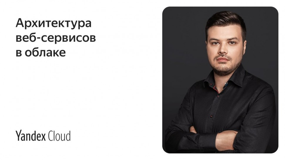 Yandex.Cloud: Архитектура веб-сервисов в облаке - видео