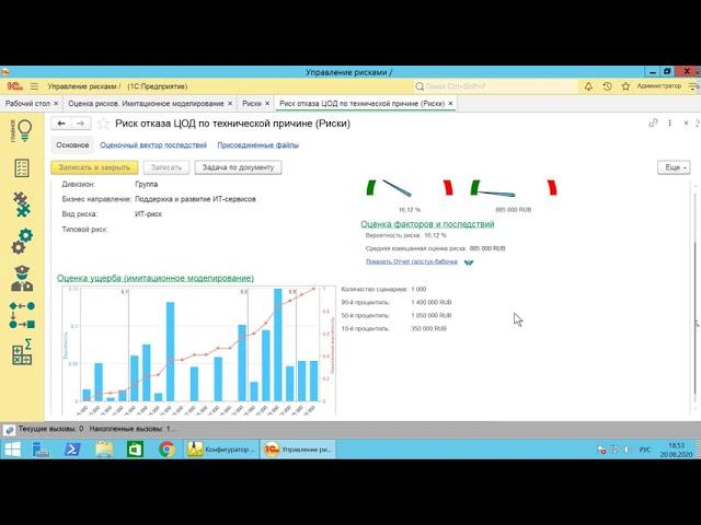 Разработка 1С: Имитационное моделирование для оценки рисков в 1С - видео