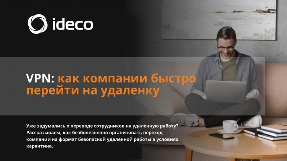 Айдеко: Вебинар: VPN: как компании быстро перейти на удаленку