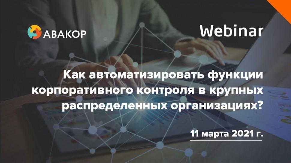 Digital Design: Вебинар «Как автоматизировать функции корпоративного контроля в крупных организациях