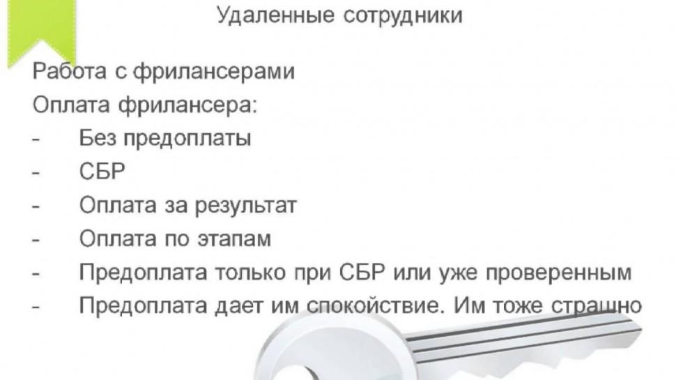 Как платить фрилансеру за работу работа на удаленном доступе вакансии в ульяновске