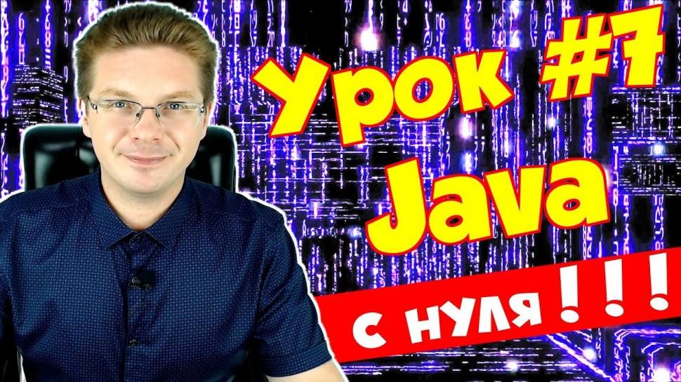 Java: Уроки Java для начинающих #7 / Видимость переменных - видео