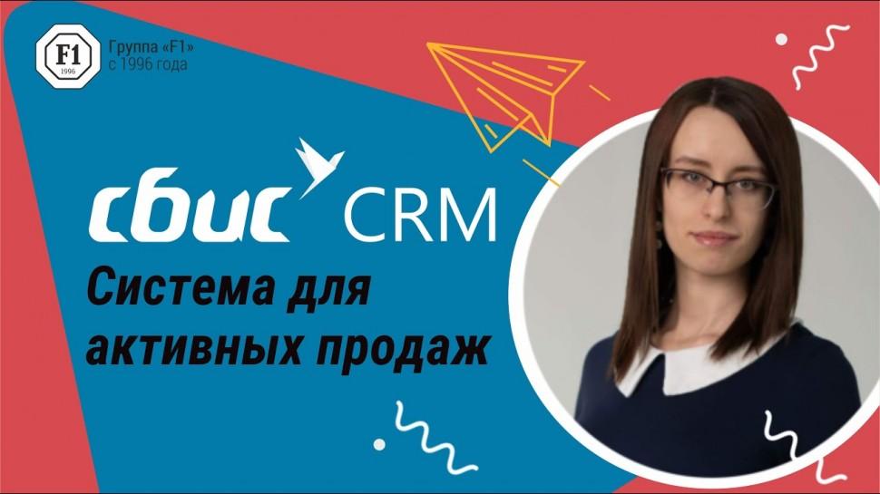 СБИС CRM система для активных продаж