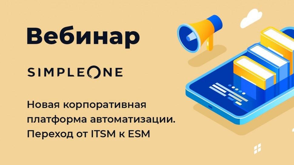 ITGLOBALCOM: SimpleOne — новая корпоративная платформа автоматизации. Переход от ITSM к ESM