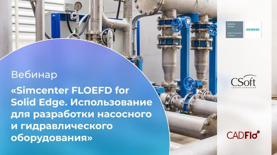 CSoft: «Simcenter FLOEFD for Solid Edge. Разработка насосного и гидравлического оборудования» 17.03.