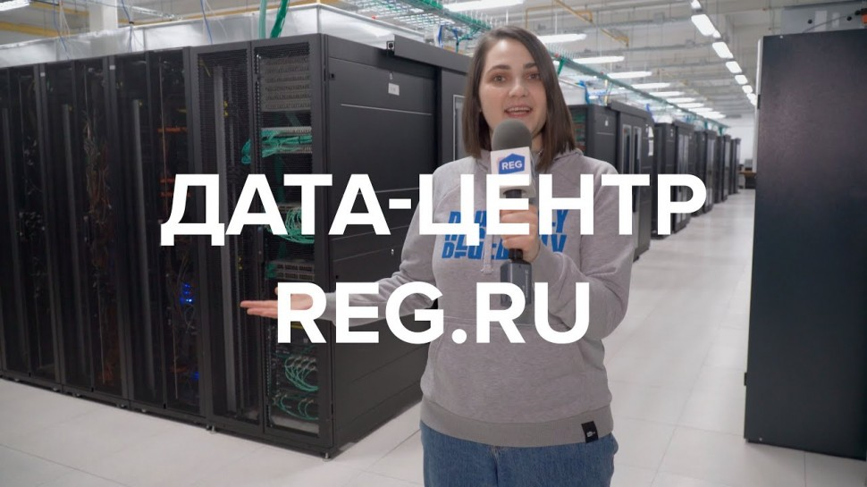 REG.RU: Экскурсия в Дата-Центре REG.RU - видео
