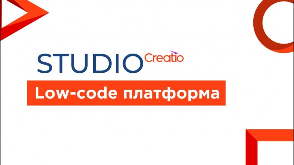 Террасофт: Обзор Studio Creatio, enterprise — low-code платформа