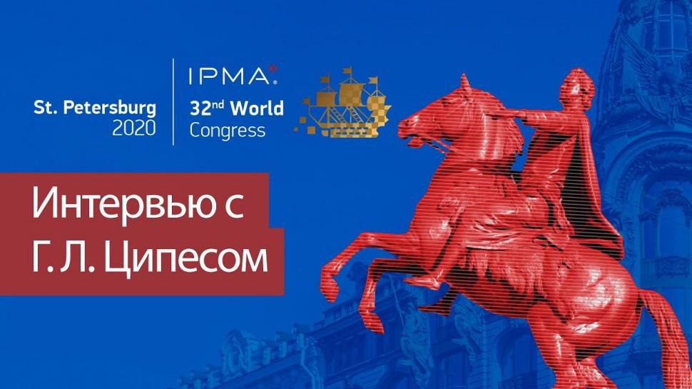 Проектная ПРАКТИКА: Интервью с Григорием Ципесом о 32-ом Конгрессе IPMA, программе и приглашенных сп