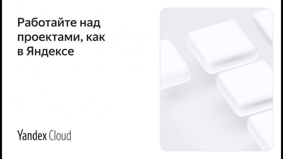 Yandex.Cloud: Работайте над проектами, как в Яндексе - видео