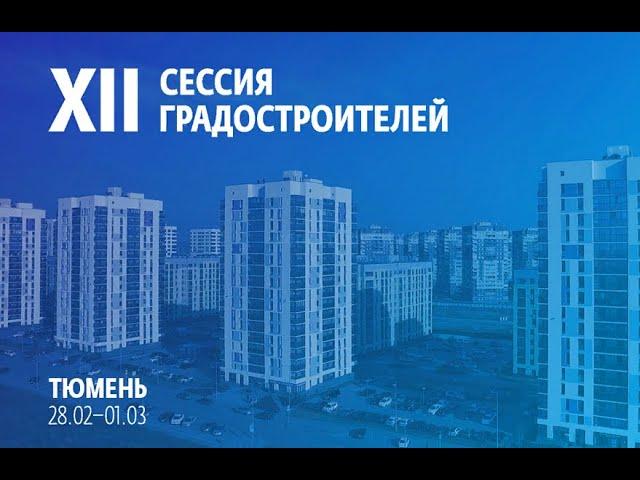 Цифровизация: XII Сессия градостроителей. - видео