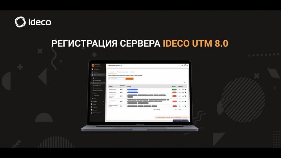 Айдеко: Регистрация сервера Ideco UTM 8 - видео