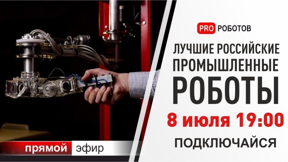 PRO роботов: Промышленные роботы в России: автоматизация производства и технологии будущего