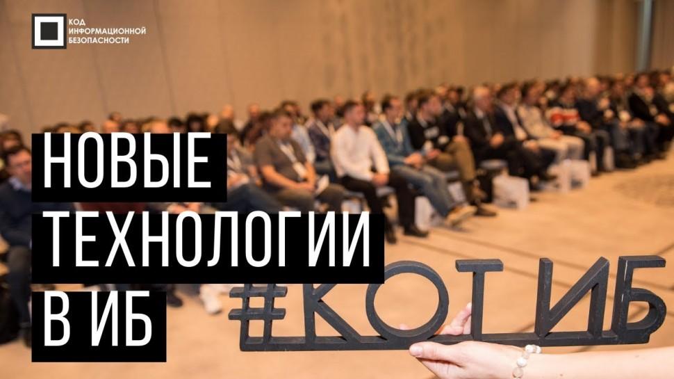 Экспо-Линк: Код ИБ 2019 | Казань. Вводная дискуссия: Новые технологии в ИБ