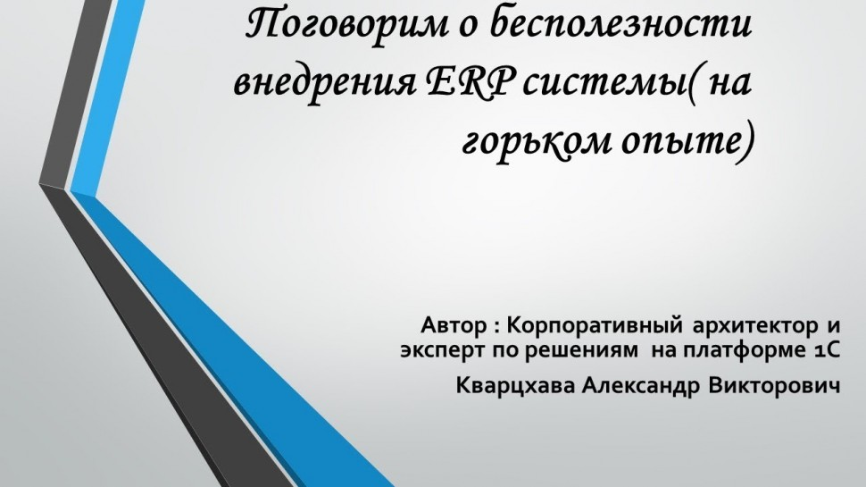 Поговорим о бесполезности внедрения 1С ERP системы