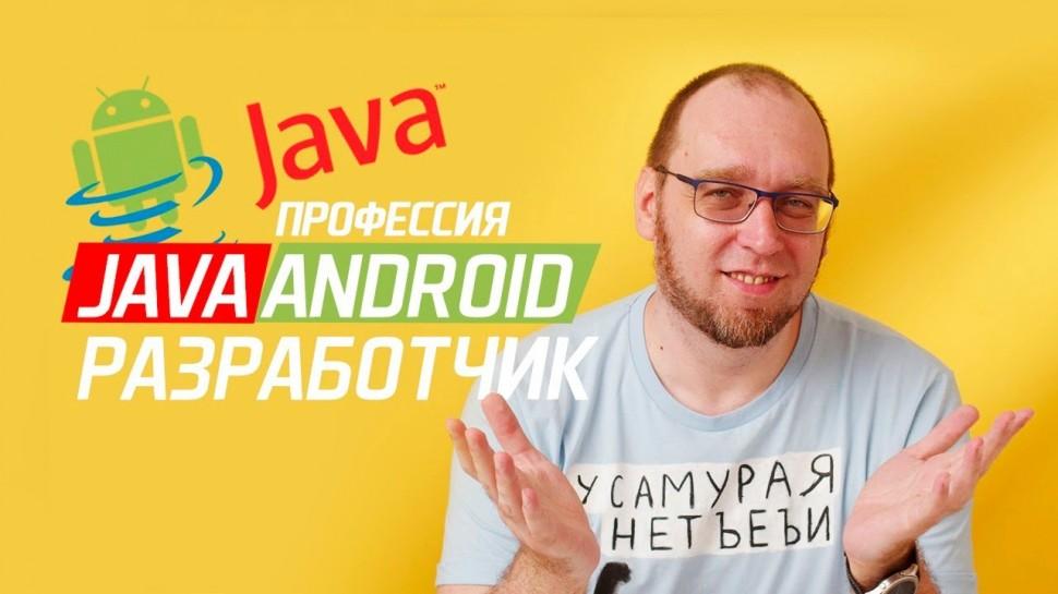 J: Чем занимается Java Android разработчик? Требования к специалистам, фреймворки и работа на фрилан