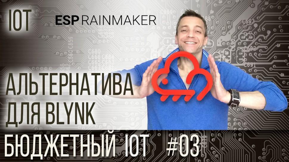 Разработка iot: IOT по бюджету - 03 - Альтернатива для Blynk - видео