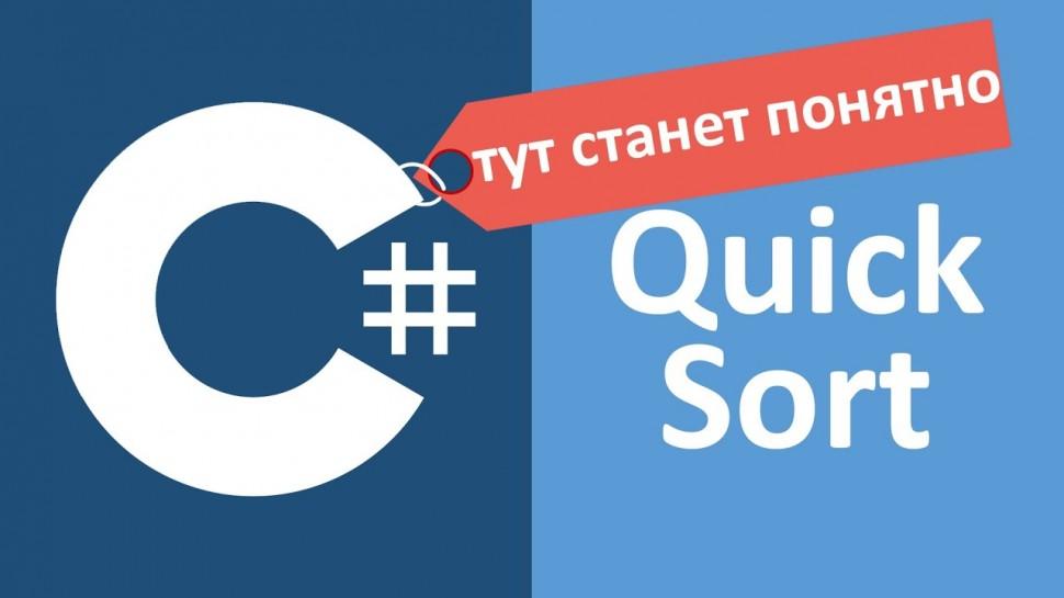 C#: C# QuickSort Быстрая сортировка - видео