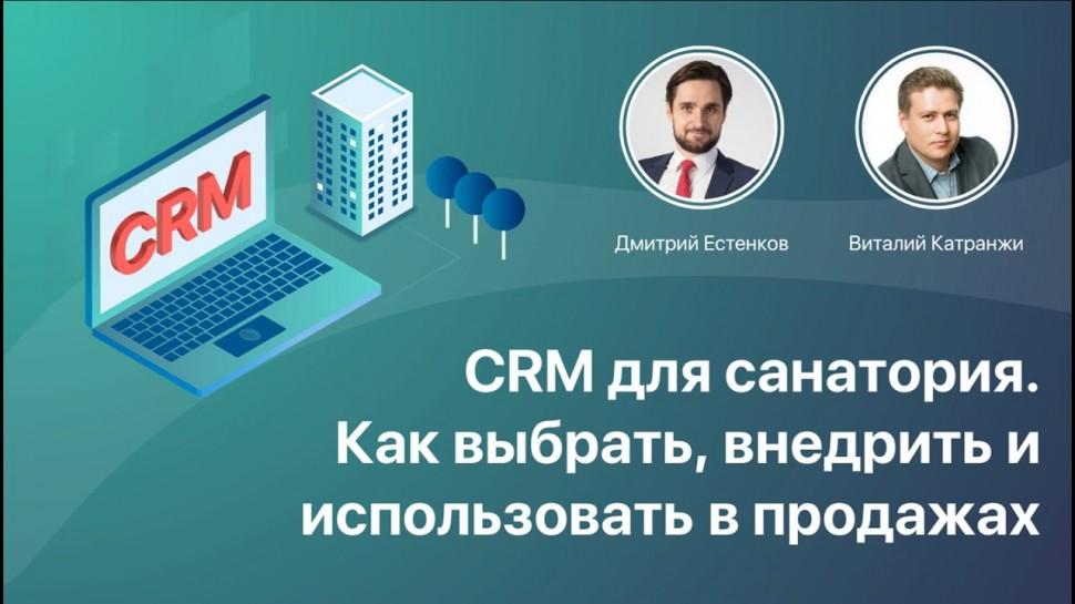 Санаториум: CRM для санатория. Как выбрать, внедрить и использовать в продажах (10.09.2020)
