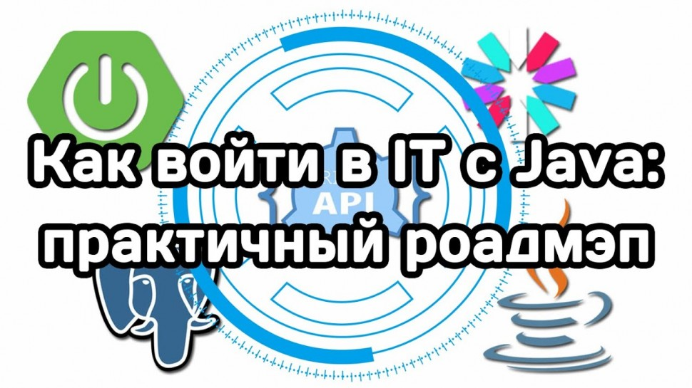 J: Как новичку войти в IT с Java (роадмэп) - видео