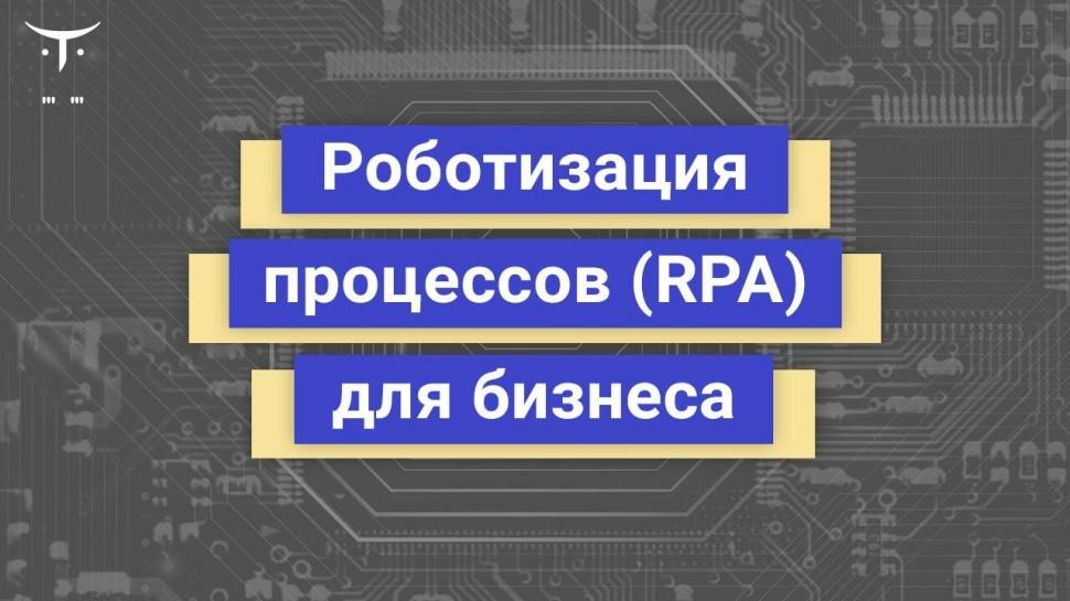 RPA: Роботизация процессов (RPA) для бизнеса // Бесплатный вебинар OTUS - видео