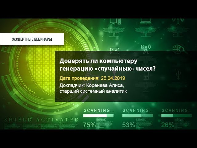 Код Безопасности: Доверять ли компьютеру генерацию «случайных» чисел?