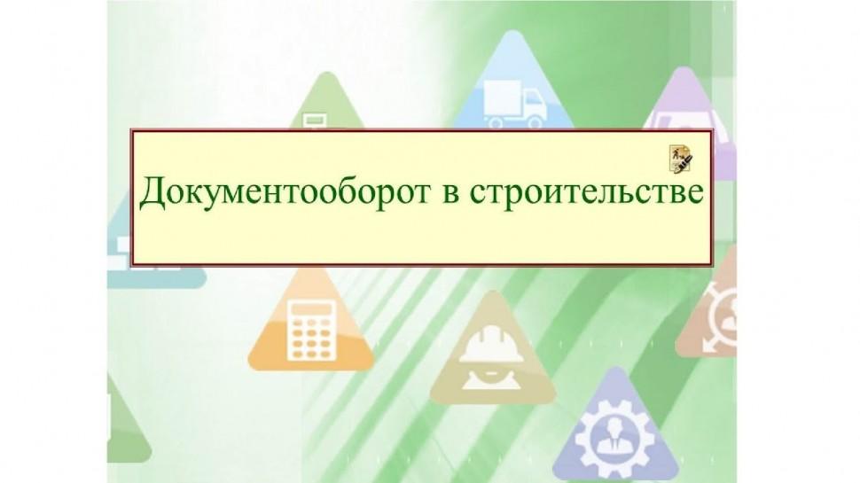 Документооборот в строительстве: АЛТИУС - Документооборот